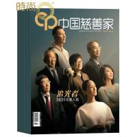 中国慈善家 时政经管期刊2018年全年杂志订阅新刊预订1年共12期4月起订