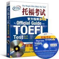 t正版包邮 TOEFL OG4 托福官方指南(第4版)托福OG TOEFL iBT OG托福考试真题 可搭ets托福考试官方真题集1 托福模考