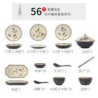 碗碟套装 家用餐具套装碗盘碗筷碟碗套碗盘碟陶瓷组合 56头【可微波 破损包赔】