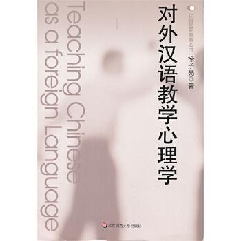 对外汉语教学心理学