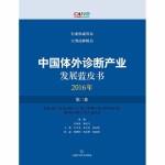 中国体外诊断产业发展蓝皮书(2016年●第二卷)(POD)