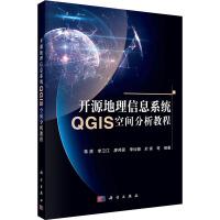 开源地理信息系统QGIS空间分析教程 科学出版社
