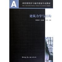 建筑力学与结构(高校建筑学与城市规划专业教材)