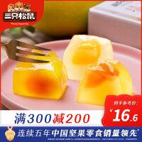 【三只松鼠_垦丁的晚霞360g_果味果冻】芒果/黄桃/菠萝味果肉布丁伴手礼