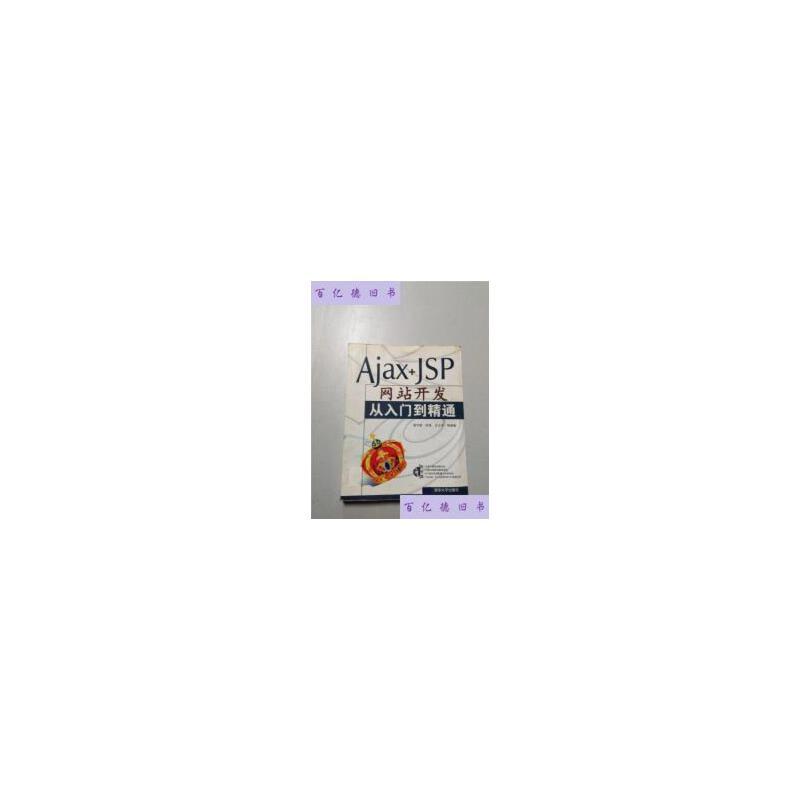 【二手旧书9成新】ajax+jsp网站开发从入门到精通 /梁文新,宋强,王 【正版现货,请注意售价定价】