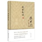 张中行散文精品集:安苦为道(精装典藏版)