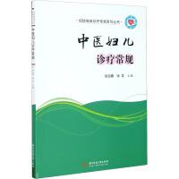 中医妇儿诊疗常规 华中科技大学出版社