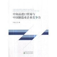 中间品进口贸易与中国制造业企业竞争力