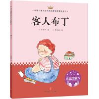 客人布丁:中国儿童文学大奖名家名作美绘系列-读出想象力(第一辑)