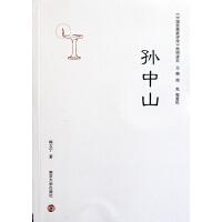 孙中山/中国思想家评传简明读本