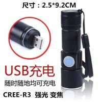 多功能LED迷你强光便携式手电筒袖珍家用USB充电户外小手电钥匙灯