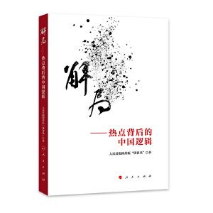 《解局——热点背后的中国逻辑》