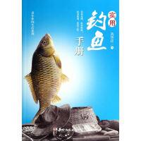 实用钓鱼手册