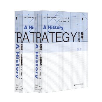 """甲骨文丛书·战略:一部历史(全二册)<a target=""""_blank"""" href=""""http://book.dangdang.com/20170619_zxo3"""">甲骨文丛书系列,点击进入专题》</a>"""