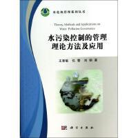 水污染控制的管理理论方法及应用/水危机管理系列丛书