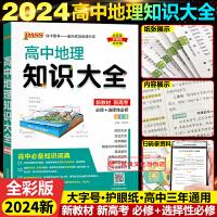 高中地理知识大全2020pass绿卡图书2020新版高中地理知识大全必修+选修 高中地理基础知识手册 高一高二高三20