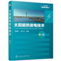 太阳能热发电技术(第二版)