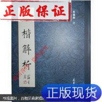 【旧书二手书9成新】欧楷解析 /田蕴章著 天津大学出版社