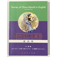 正版 用英语讲中国故事(提高级) 2019新版 人民出版社