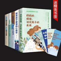 教育孩子的书籍5册 爸爸妈妈的高度情绪决定孩子的起点未来 正面管教 如何说孩子才能听 教育孩子要懂得心理学 育儿书籍父母