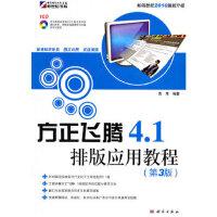 方正飞腾4 1排版应用教程(第3版)(附盘)