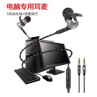 入耳式电脑耳机带麦吃鸡游戏语音有线耳麦2米长线双插头重低音