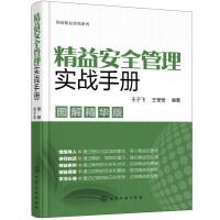 图说精益管理系列--精益安全管理实战手册(图解精华版)