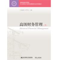 高级财务管理(第3版)