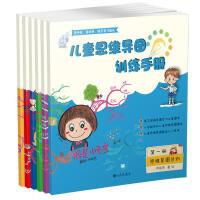 儿童思维导图训练手册全套6册 青少年逻辑思维培养 亲子幼儿思维导图训练入门畅销书籍