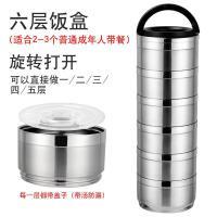 不锈钢多层饭盒 大容量学生便当盒 手提3/4层密封保温饭盒桶