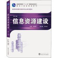 信息资源建设 第2版 武汉大学出版社