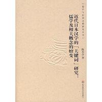 近代日本汉学的《关键词》研究:儒学及相关概念的嬗变
