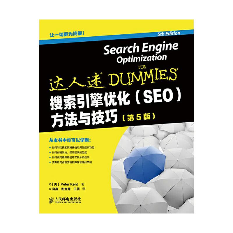 搜索引擎优化(SEO)方法与技巧(第5版)