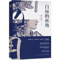 白昼的死角 9787513320481 (日)高木彬光 杨清淞 新星出版社