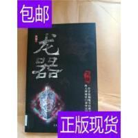 [二手旧书9成新]龙器 文化艺术出版社【馆藏】 /笑颜[著] 文化艺?