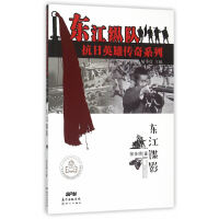 东江纵队抗日英雄传奇系列--东江谍影