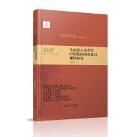 马克思主义哲学中国化的历程及其规律研究(精装)