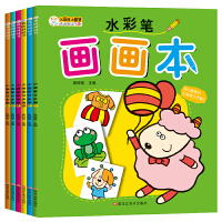 水彩笔画画本共6本.小画家分布画1.2.3.4.5.6 小笨熊