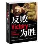 反败为胜:斯利姆元帅印缅地区对日作战回忆录(1942―1945)