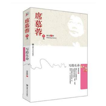 世纪文学 席慕容散文 席慕容的诗集 席慕容的散文  *-*中国现当代随笔小说写给生命散文集 文学经典典藏图书正版书籍