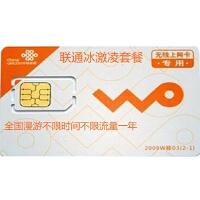 中国联通4G上网卡 正规联通冰激凌套餐 全国漫游 每月100G流量 年卡