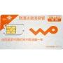 中国联通4G上网卡 联通冰激凌卡  全国漫游 不限流量不限时间 年卡