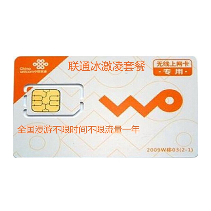 中国联通4G上网卡 正规联通冰激凌套餐  全国漫游 每月100G流量   年卡 每月4G流量20G超出流量后自动降为3.5G免费