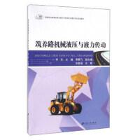 筑养路机械液压与液力传动 【正版书籍】