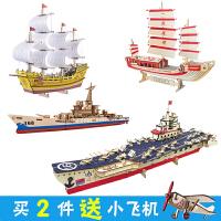 3diy木质立体拼图辽宁号帆船木质拼图立体3d模型拼装成人儿童高难度积木制益智玩具