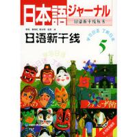 日语新干线 5附有磁带