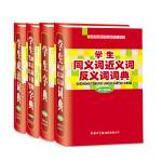 小学生必备超能字典(共4册)