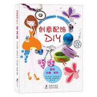 创意配饰DIY:首饰 衣服 包包