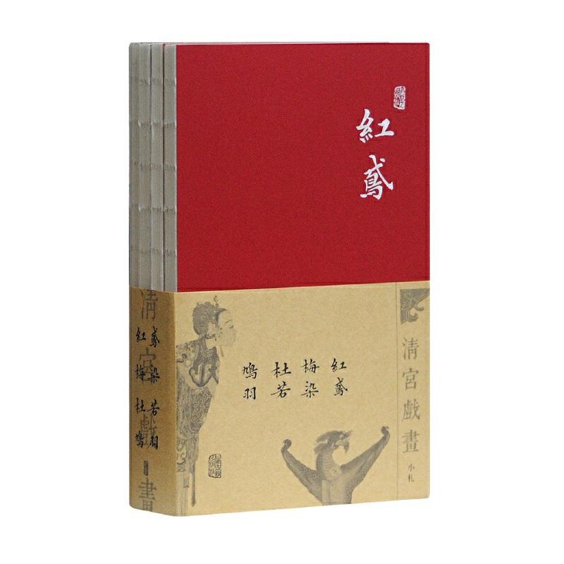 《清宫戏画》小札:杜若·红鸢·鸠羽·梅染 此商品为文创笔记本!