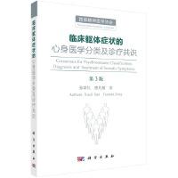 临床躯体症状的心身医学分类及诊疗共识(第3版)